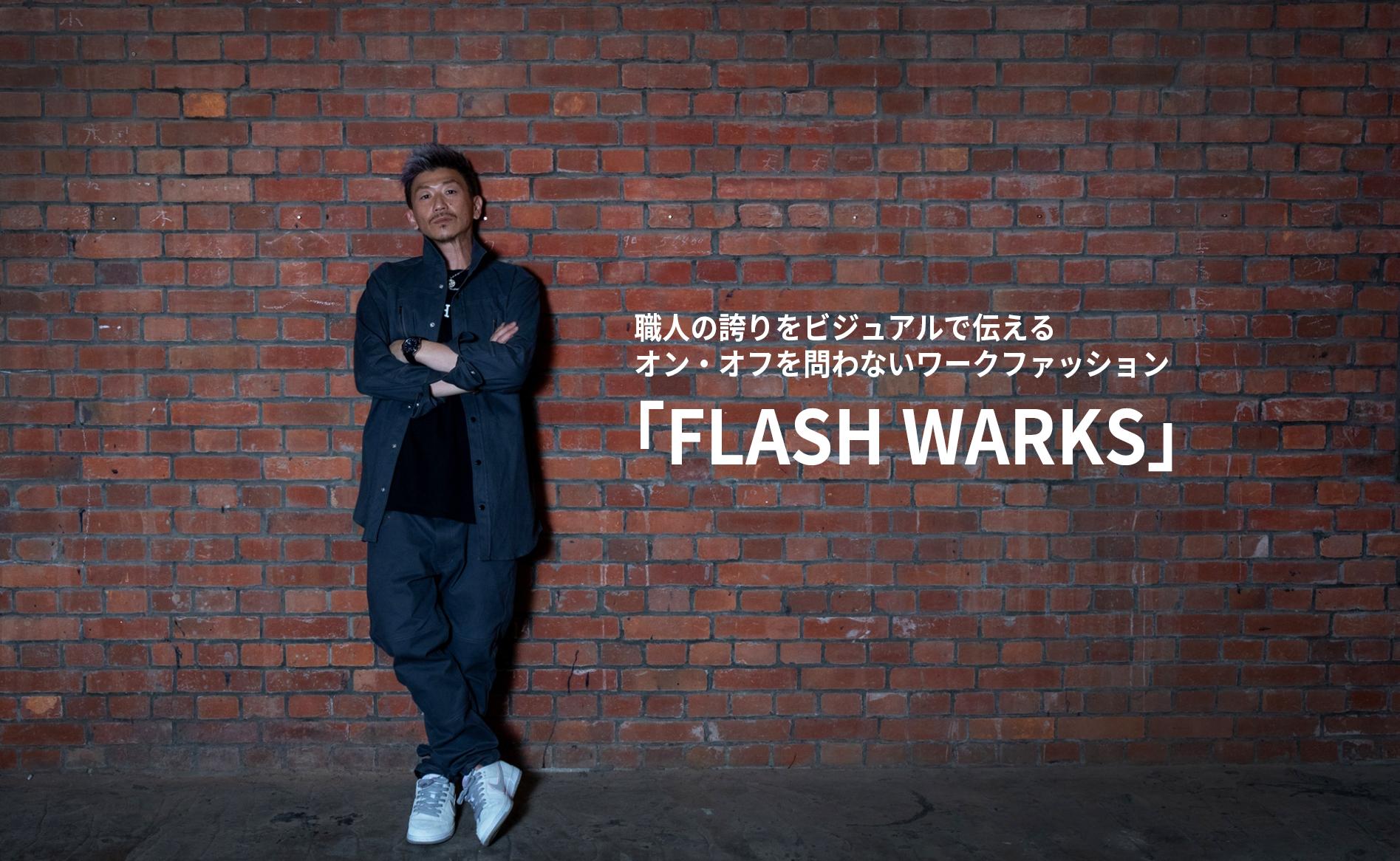 職人の誇りをビジュアルで伝えるオン・オフを問わないワークファッション「FLASH WARKS」